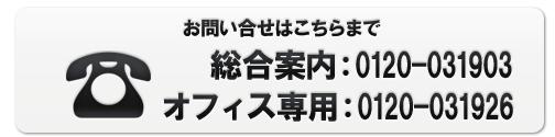 toiawase 依頼の流れ