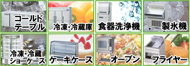 厨房機器取り扱い品目