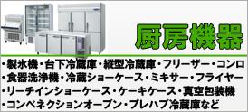 厨房機器の取り扱い商品