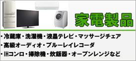 家電製品の取り扱い商品