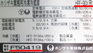IMG 1510 厨房機器の買取について