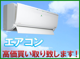 岐阜、三重、愛知のエアコン高価買い取り致します!