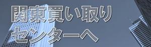 02 kanto 出張エリア