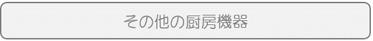 02 sonota 買取チェッカー