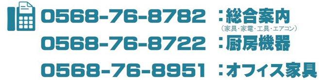 faxでもお問い合わせ、査定を行っています