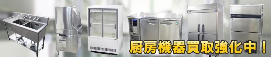 厨房機器買取強化中!!
