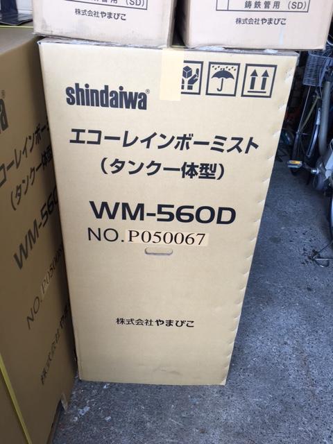 WM 560D 三重にて、工具 新ダイワ/やまびこ レインボーミストWM 560D買取いたしました。