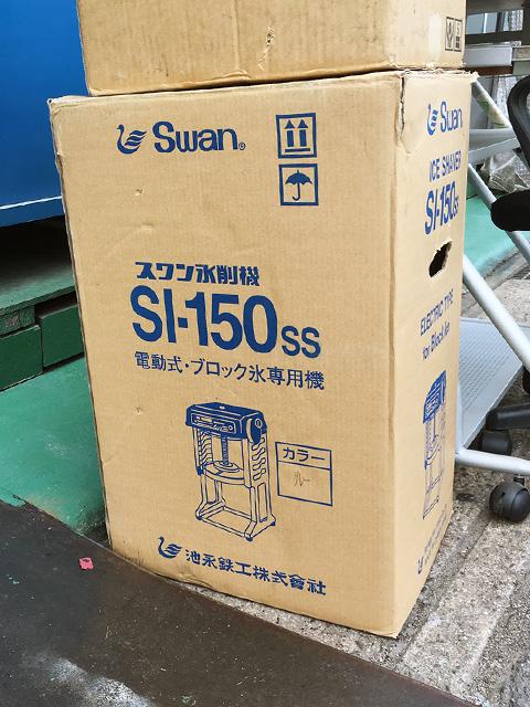 SI 150SS 愛知にて、厨房機器、池永鉄工 スワン氷削機SI 150SSを買い取りを行いました。
