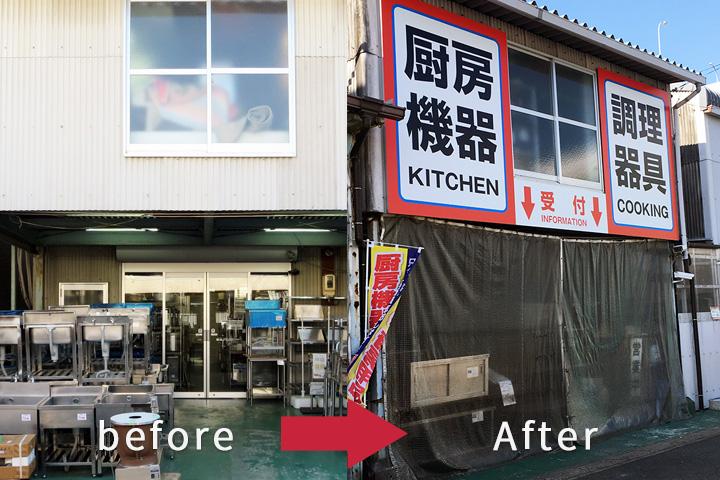 2goukan 厨房館の看板が新しくなりました。