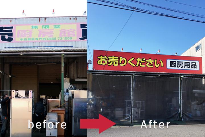 3goukan 厨房館の看板が新しくなりました。
