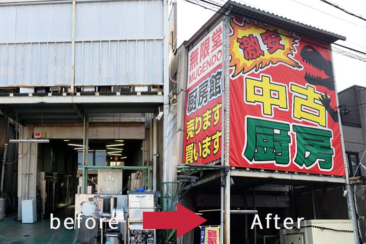 5goukan 厨房館の看板が新しくなりました。
