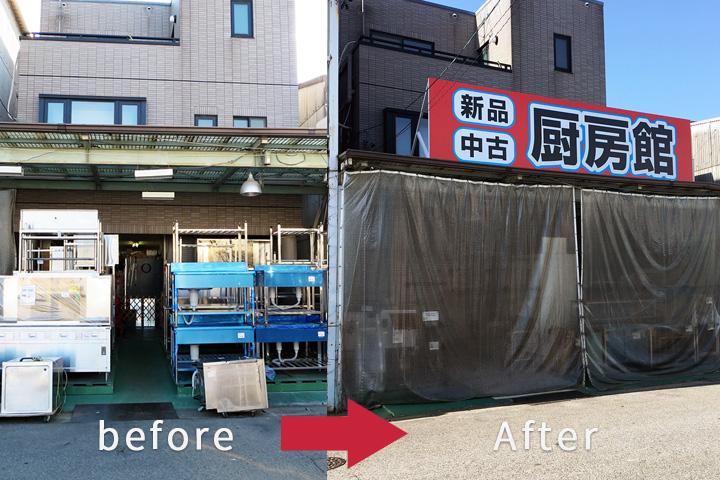 6goukan 厨房館の看板が新しくなりました。