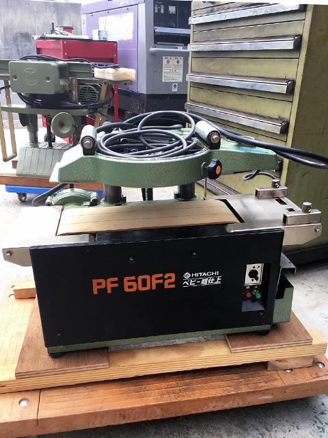 PF60F2 岐阜にて、木工用工具 自動かんな盤、超仕上げかんな盤を買取致しました。