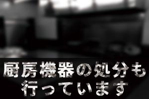 chou syobun 厨房機器買取