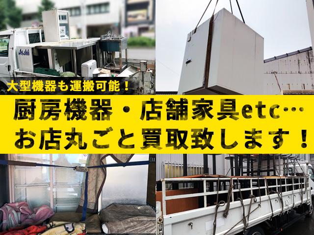 chouboumatomete 厨房機器買取