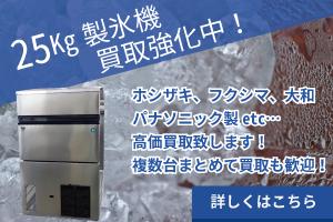 seihyou kaitori 厨房機器買取