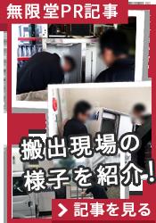 厨房機器搬出の様子を紹介します