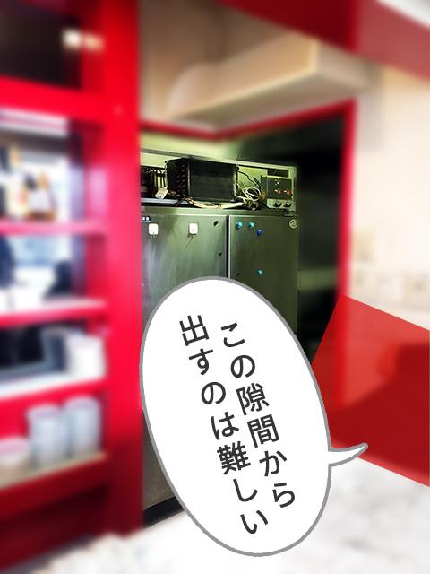 tategata 1 無限堂はきちんとした厨房機器買取・搬出作業を行っているの?実際に同行取材を行いました!