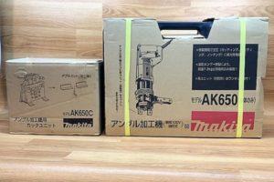 0909 AK650 300x200 岐阜の機械工具買取実績【無限堂】