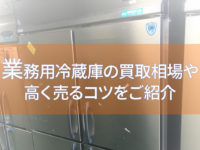 title freezer 200x150 縦型冷蔵庫、冷凍庫、冷凍冷蔵庫の買取