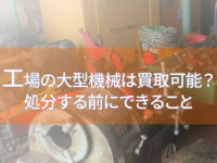 title machine1 200x150 工作機械の買取