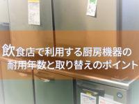 title tai 200x150 発電機の買取