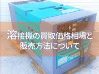 title welder 200x150 溶接機の買取