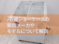 showcaseTitle 200x150 冷蔵、冷凍、冷蔵冷凍ショーケースの買取