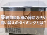 title ice 200x150 工作機械の買取