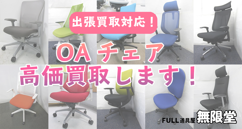 office chairTop OAチェアの買取