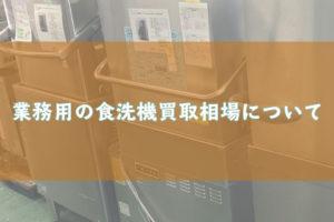 dishwasher estimation 300x200 コラム一覧