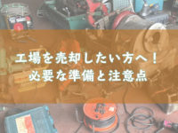 sell factory 200x150 電動工具の買取